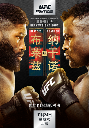 2018 UFC Fight Night Beijing