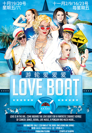 Cabaret Show: Love Boat @ The Pearl