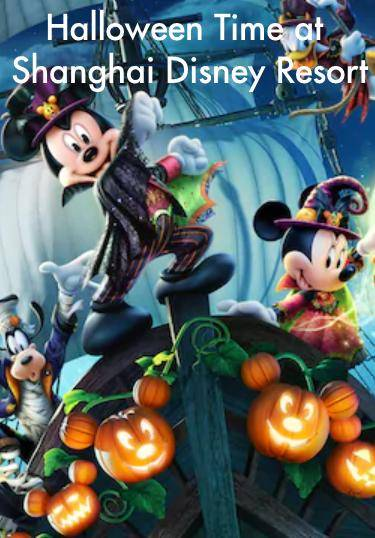 Halloween Time at Shanghai Disney Resort
