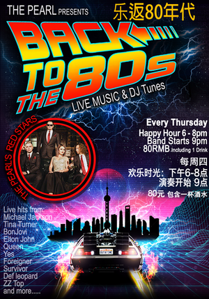 Back to the 80's @ The Pearl