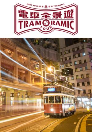 Hong Kong Tramoramic Package: Tour + 2-days tramway Tickets