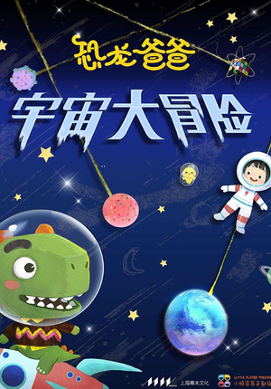 My  Daddy is a Dinosaur 2: Space Adventure
