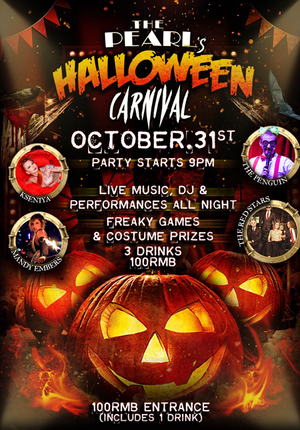 buy halloween carnival party experiences tickets in shanghai