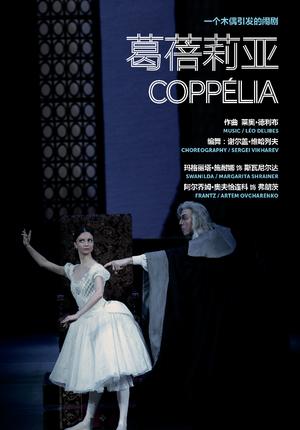 Bolshoi Theatre: Coppelia (Screening)