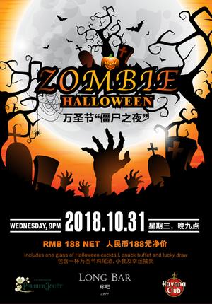 Halloween Zombie Night