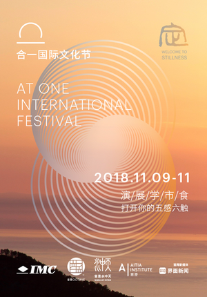 At One International Festival 11/09/2018 - 11/11/2018