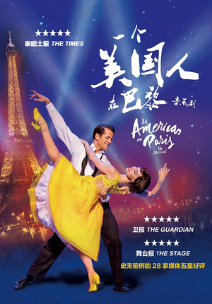 The Musical An American in Paris (Screening)