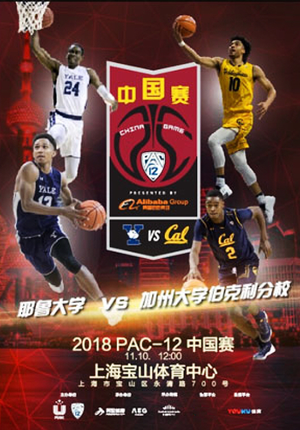 Buy 2018 NCAA Pac-12 China Game: Cal vs  Yale Sport Tickets