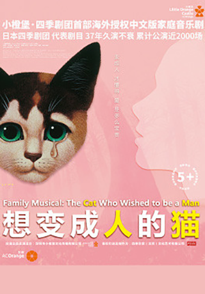 Family Musical: The Cat Who Wished to be a Man (Mandarin)