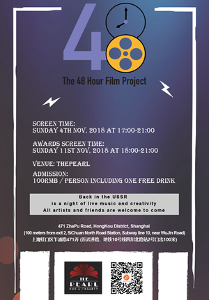 The 48 Hour Film Project