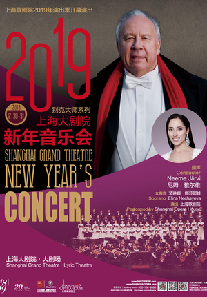 Shanghai Grand Theatre New Year's Concert