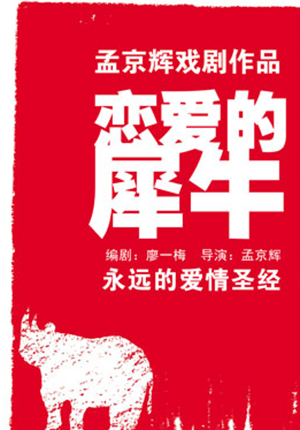 "Meng Jinghui Theatre Studio ""Rhinoceros in Love"" (Mandarin)"