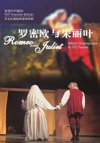 TNT Theatre Britain: Romeo and Juliet