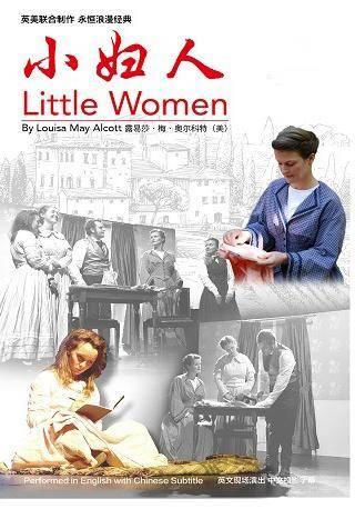 Chapterhouse Theatre Company: Little Women