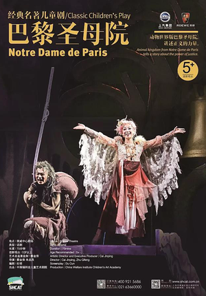 Classic Children's Play: Notre Dame de Paris