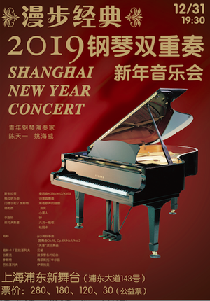 2019 Shanghai New Year's Concert
