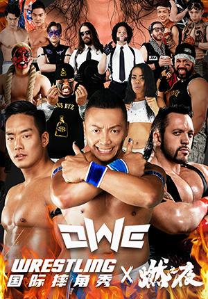 Oriental Wrestling Entertainment (OWE)