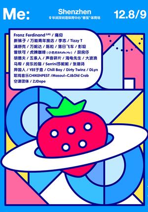 Strawberry Music Festival 2018 - Shenzhen