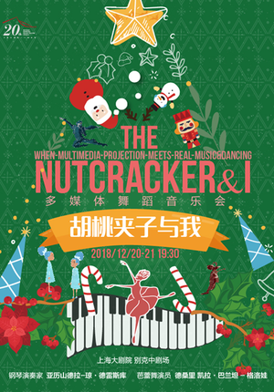 """The Nutcracker and I"" by Alexandra Dariescu (China Premiere)"