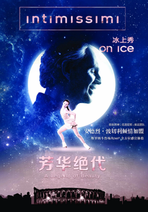 Intimissimi on Ice: A Legend of Beauty (Screening)