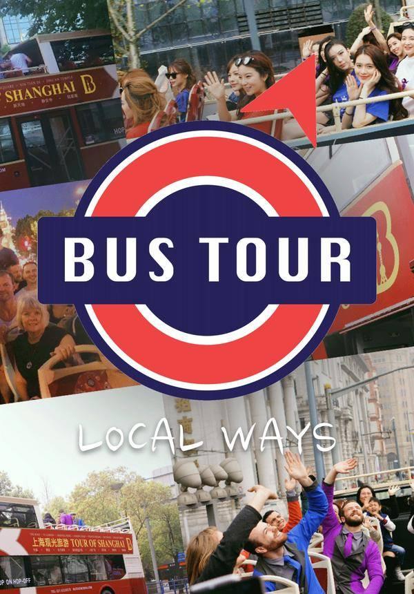 Shanghai Hop-on & Hop-off Bus Tour