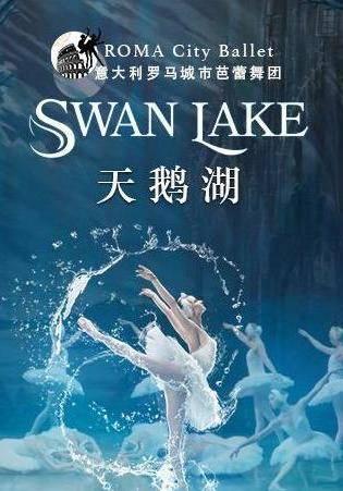 Roma City Ballet: Swan Lake