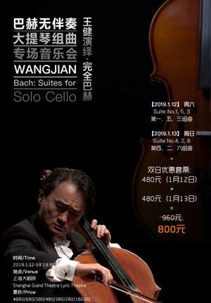 WANGJIAN: Bach - Suites for Solo Cello