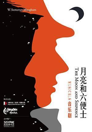Musical: The Moon and Sixpence (Mandarin)