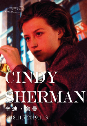 Cindy Sherman's First Solo Exhibition in China