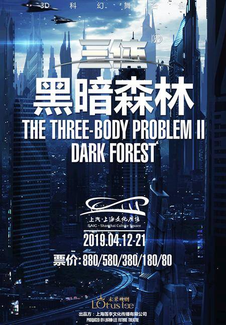 The Three-Body Problem II: Dark Forest