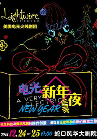A Very Electric Christmas.Lightwire Theater A Very Electric New Year Shekou