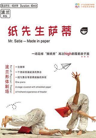 Teatr Atofri: Mr Satie - Made in Paper
