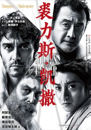 X-Live: NINAGAWA×SHAKESPEARE - Julius Caesar (Screening)