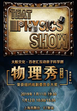 That Physics Show (Mandarin)