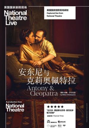 National Theatre Live: Antony & Cleopatra (Screening)