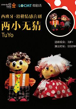 Teatro Plus: TuYo (Puppet Show)