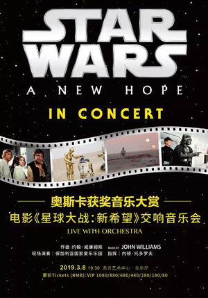 Star Wars:  A New Hope in Concert (Film Live with Orchestra)