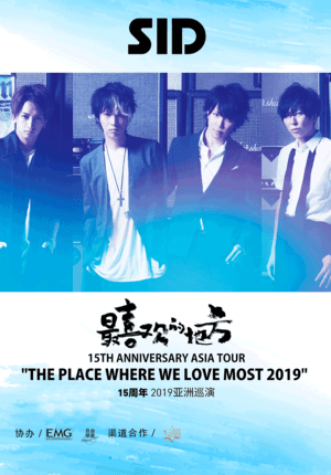 """SID 15th Anniversary Asia Tour """"The Place Where We Love Most 2019"""""""