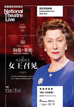 National Theatre Live: The Audience (Screening)