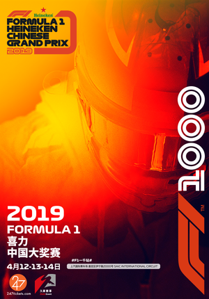 F1 Family Package - FORMULA 1 (F1) HEINEKEN CHINESE GRAND PRIX 2019