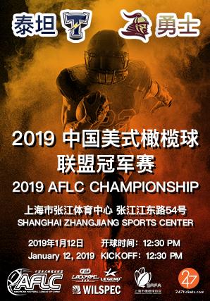 AFLC 2018-19 Finals Shanghai Titans VS Shanghai Warriors American Football