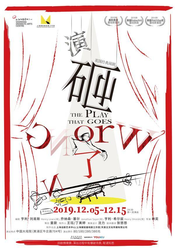Comedy Show: The Play That Goes Wrong (Mandarin)