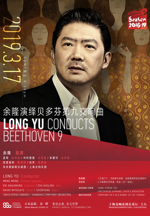 Long Yu Conducts Beethoven 9