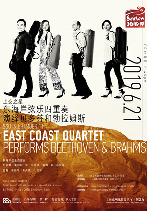 East Coast Quartet Performs Beethoven and Brahms