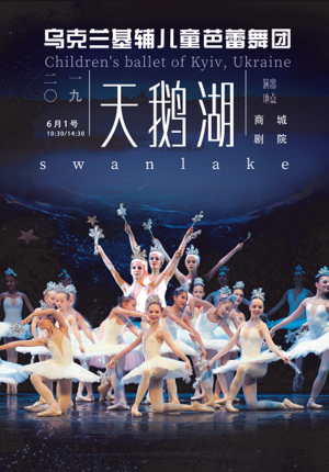Children's Ballet of Kiev: Swan Lake