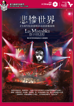 Les Misérables in Concert: The 25th Anniversary (Screening)