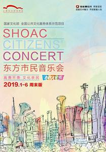 Shoac Citizens' Concert