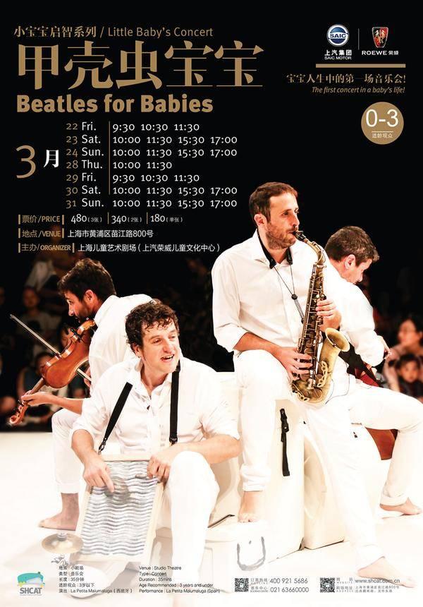 La Petita Malumaluga: Beatles for Babies