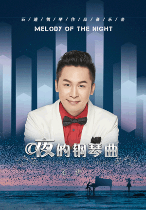 """Shi Jin """"Melody of the Night"""" Concert"""