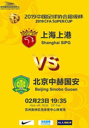2019 CFA Super Cup - Shanghai SIPG vs Beijing Guoan (Suzhou)